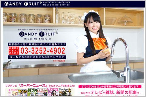 メイドさんが料理&お掃除する家事代行サービス