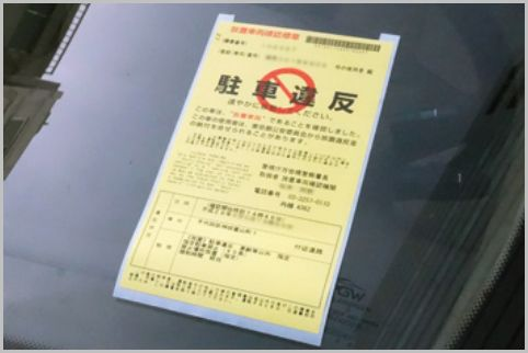 駐車禁止の標章が貼られても取り消された事例