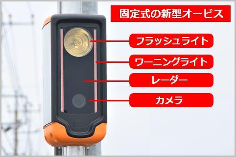 新型オービスの半可搬式はレーザーで速度を計測