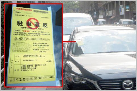 駐車禁止区域に駐車しても違反が除外された事例