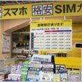 格安SIMで家族用スマホをお得に追加する方法