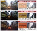 1万円以下で買えるドライブレコーダー画質比較