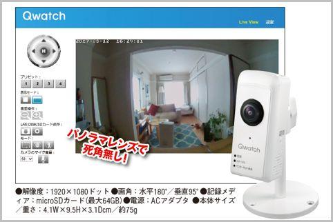 パノラマかつズームも可能なネットワークカメラ