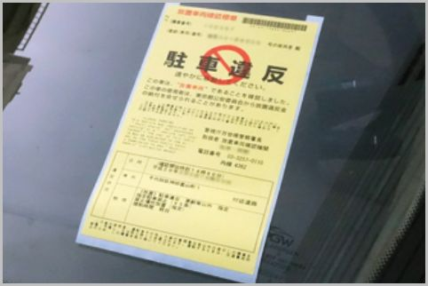 駐車違反のステッカーで確認すべきポイントとは