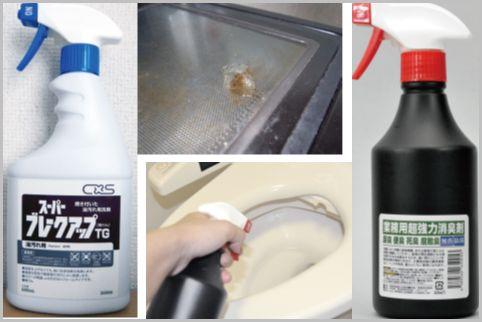 Amazonで買える業務用の洗剤と消臭剤をテスト