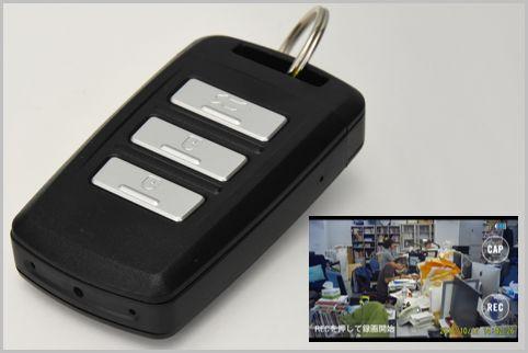 スマートキー型スパイカメラはスマホで映像確認