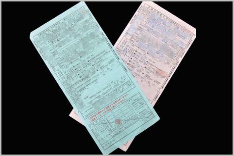 交通違反の赤キップと青キップの違いは「前科」