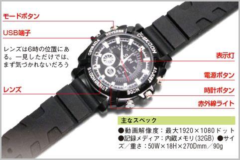 暗視撮影もできる腕時計カメラがたったの5千円