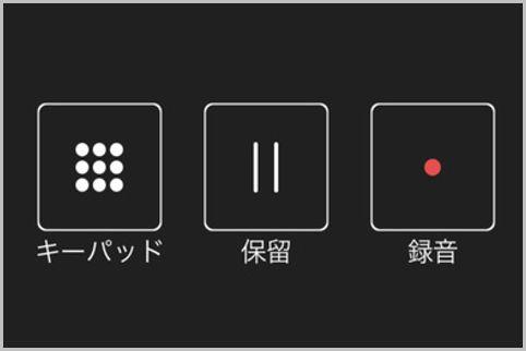 iPhoneの通話録音はIP電話アプリを活用する