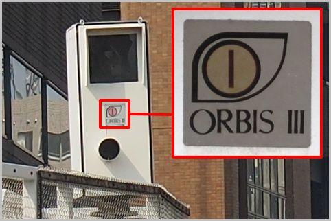なぜ自動速度取り締まり装置をオービスと呼ぶ?