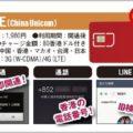 海外旅行用プリペイドSIMは日本で開通できる?