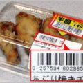 スーパーの見切り品で元の価格を確認する方法