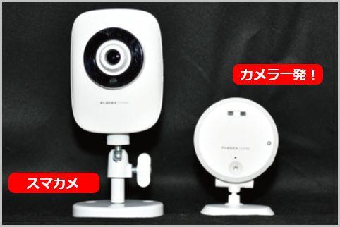 防犯カメラを手軽に設置するならPLANEXに注目