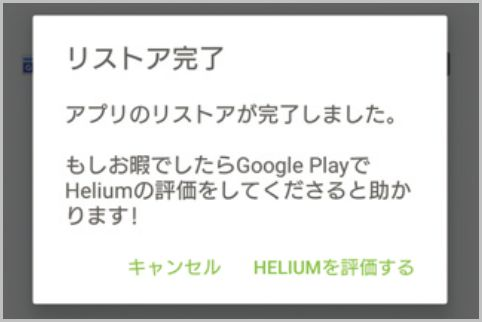AndroidのLINE履歴やデータをバックアップする