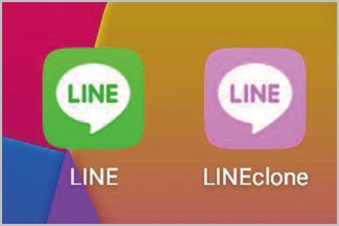 1台のスマホに同じアプリを複数インストール