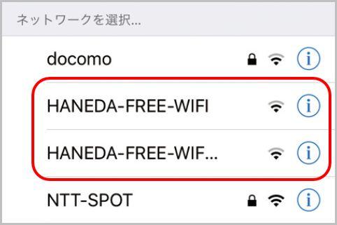無料Wi-Fiスポットでデータを抜く手口とは?
