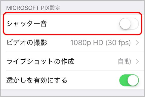 iPhone無音カメラの新定番アプリ