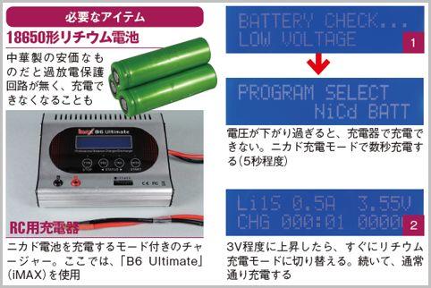 過放電状態のリチウム充電池を強制充電して復活
