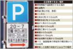 パーキングメーターを夜間の路上駐車に有効活用