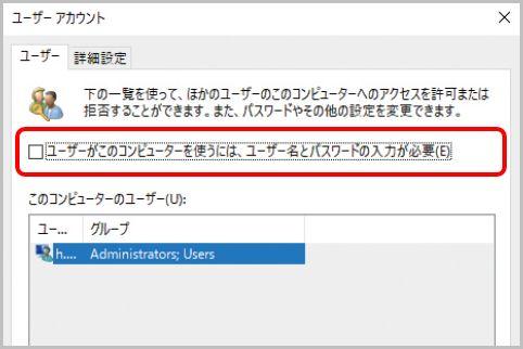 Windows10のパスワード入力をスキップする方法