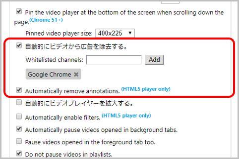 YouTube再生前の広告を自動スキップで消す方法