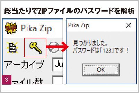 ZIPやPDFのパスワードは総当たりで解析できる
