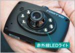 1万円以下で買えるHD画質ドライブレコーダー