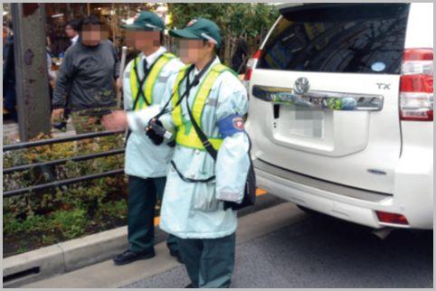 駐車禁止の取締り「電話下さい」貼り紙は逆効果