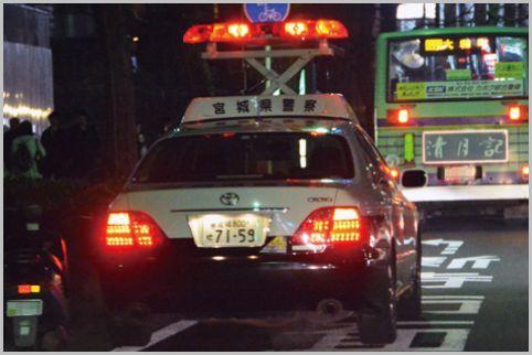 パトカーを見たら最初にチェックすべきは赤色灯