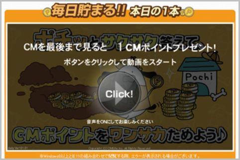 10分で稼ぐ!広告動画の視聴で貯めるポイント