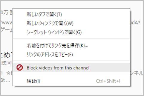 大量のユーチューバーの動画をまとめてブロック