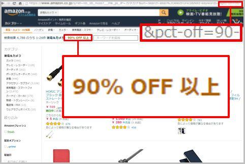Amazonで9割引のアイテムだけを表示する方法