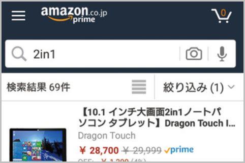 Amazonは個人でも出品できる上に高値で売れる