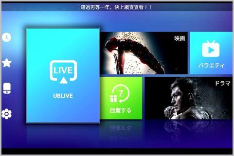 Android TV Boxにインストールされている裏アプリ