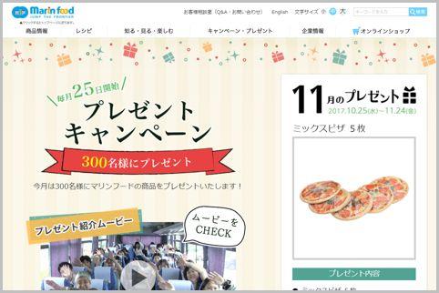 食品系のネット懸賞はメーカーサイトが狙い目