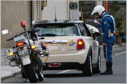 交通違反のキップをサイン拒否したらどうなる?