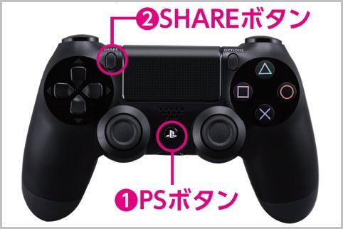 PS4コントローラーに隠れた便利な裏コマンド
