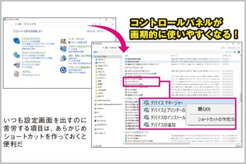"Windows操作性が劇的に向上する""神""コマンド"