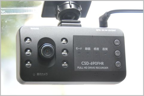前方と車内を同時撮影するWカメラ仕様ドラレコ
