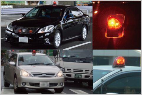覆面パトカーの危険度は赤色灯の違いで判別する