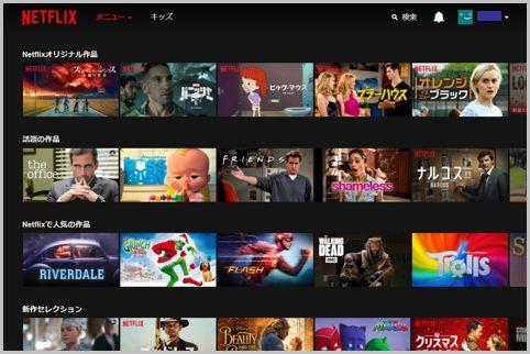 Netflixで日本未公開の映画やドラマを見る方法