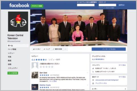 北朝鮮のテレビをインターネットで視聴する方法