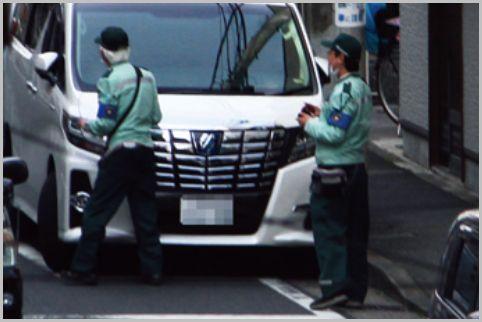 路上駐車でも監視員が違反処理しないケースとは