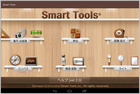 定規や分度器から金属探知まで収められたアプリ