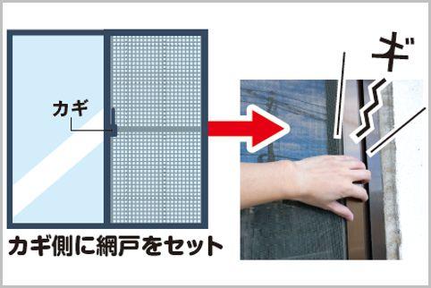 網戸はカギの側にセット…すぐできる空き巣対策