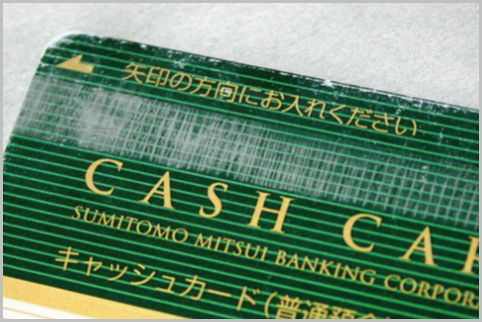 今なお狙われるカード詐欺「スキミング」の手口