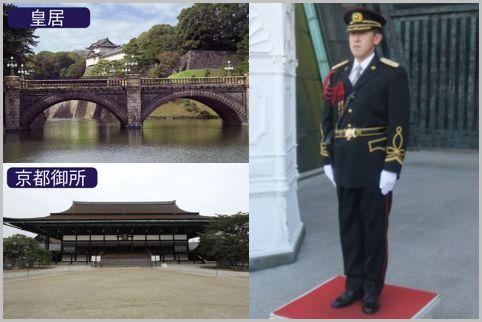 皇宮警察は都道府県警と同じような独立した組織