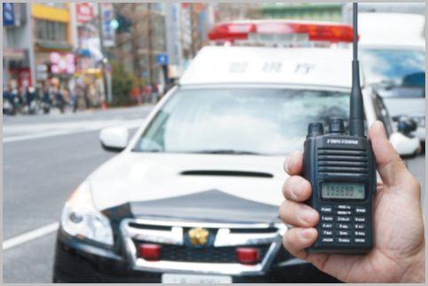 ネズミ捕りや追尾式を警察無線から察知する方法