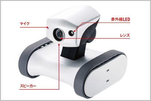 スマホで遠隔操作する移動式ロボット防犯カメラ