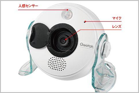 動体検知のほか気温の変化も知らせる防犯カメラ